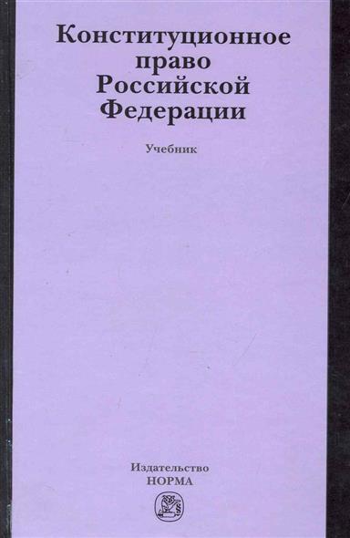 Витрук Н. (ред.) Конституционное право РФ Учеб.