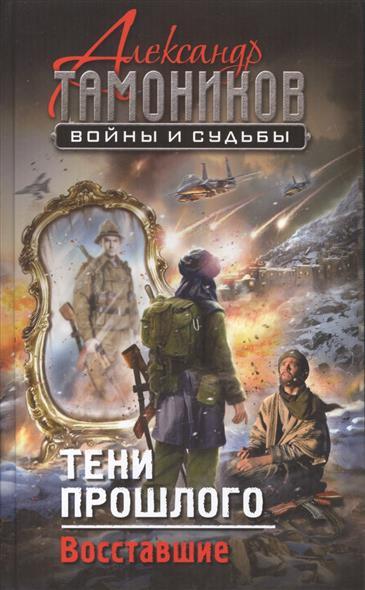 Тамоников А. Тени прошлого. Восставшие кузин в тени прошлого вина