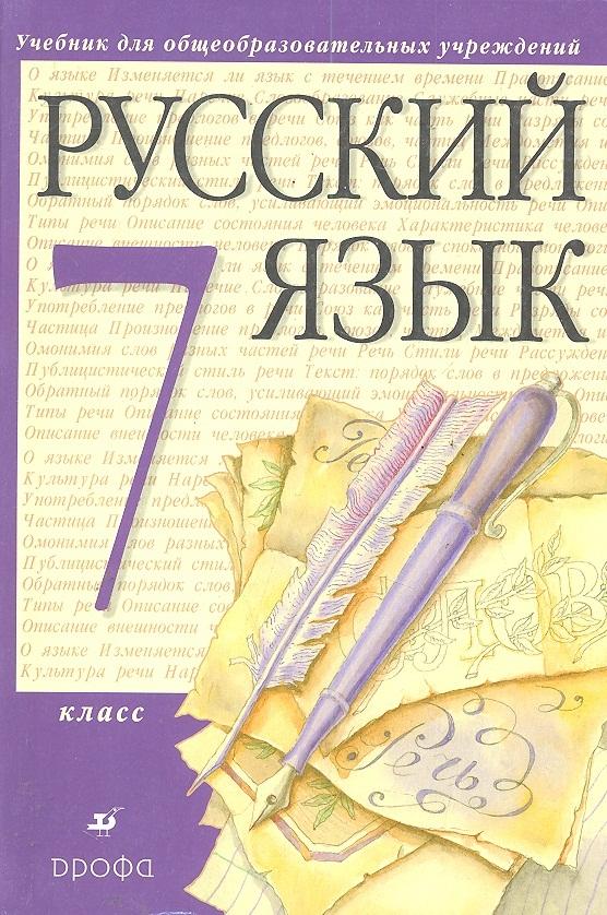 Разумовская М., Львова С., Капинос В. и др. Русский язык 7 кл ISBN: 9785358097704