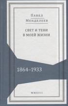 Свет и тени в моей жизни. 1864–1933