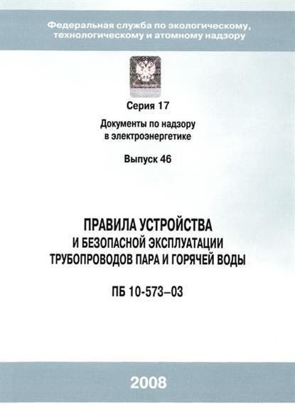 Правила устройства ПБ 10-573-03 Сер.17 Вып.46