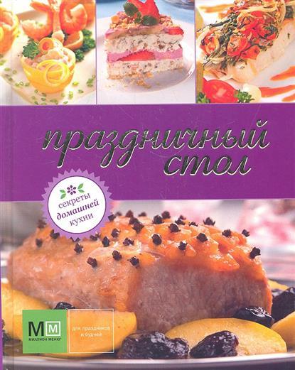Першина С. (ред.) Праздничный стол першина с ред вкусности из теста