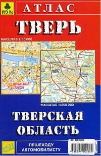 Смирнов А., Машарипов Б. Атлас Тверь Тверская обл.