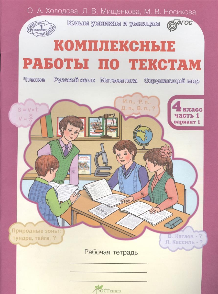Холодова О., Носикова М., Р. Комплексные работы по текстам. Рабочая тетрадь для 4 класса. Часть 1