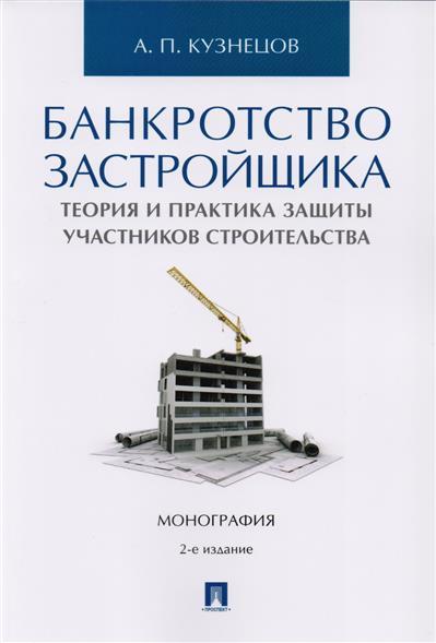 Банкротство застройщика. Теория и практика защиты участников строительства. Монография