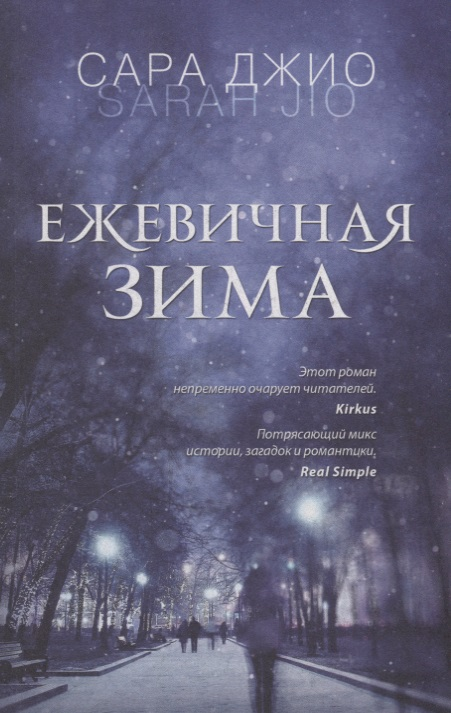 Джио С. Ежевичная зима джио с ежевичная зима