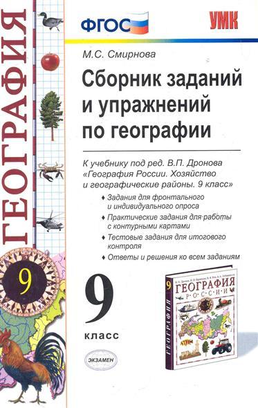 Сборник заданий и упражнений по географии 9 кл