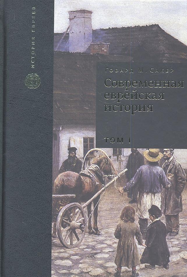 Сакер Г. Современная еврейская история. С XVIII в. до начала 1980-х годов. Том I (комплект из 2 книг) серия современная фантастика комплект из 2 книг