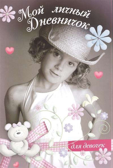 Мой личный дневничок. Для девочек. Девочка в шляпке мой личный дневничок для девочек девочка и утенок в шляпе