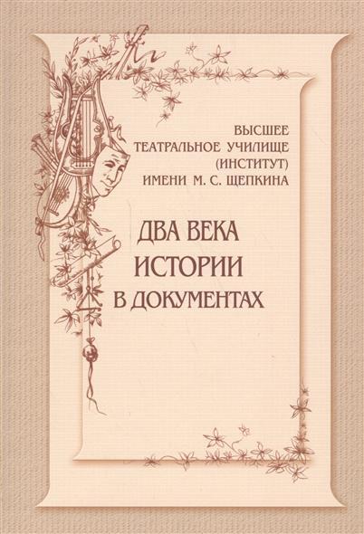 Высшее театральное училище (институт) имени М.С. Щепкина. Два века истории в документах 1809-1918