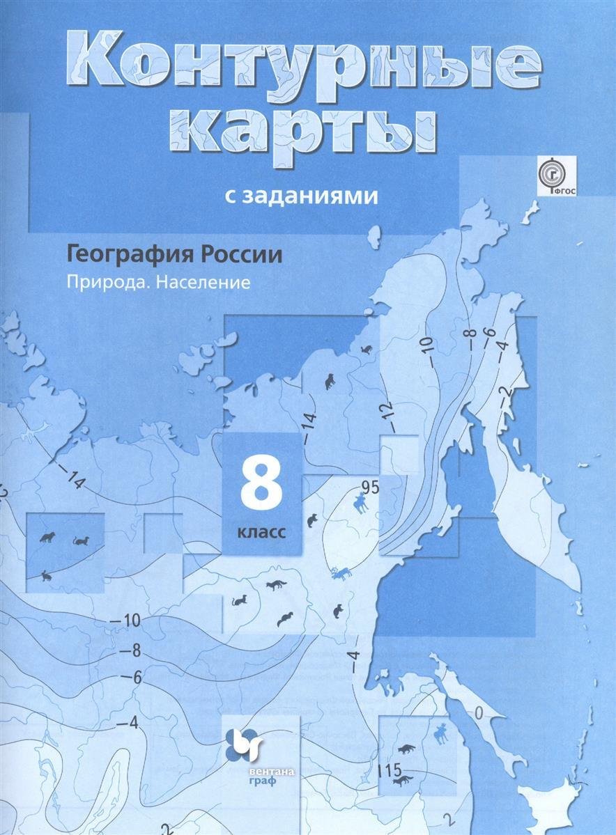 География России. Природа. Население. 8 класс. Контурные карты с заданиями