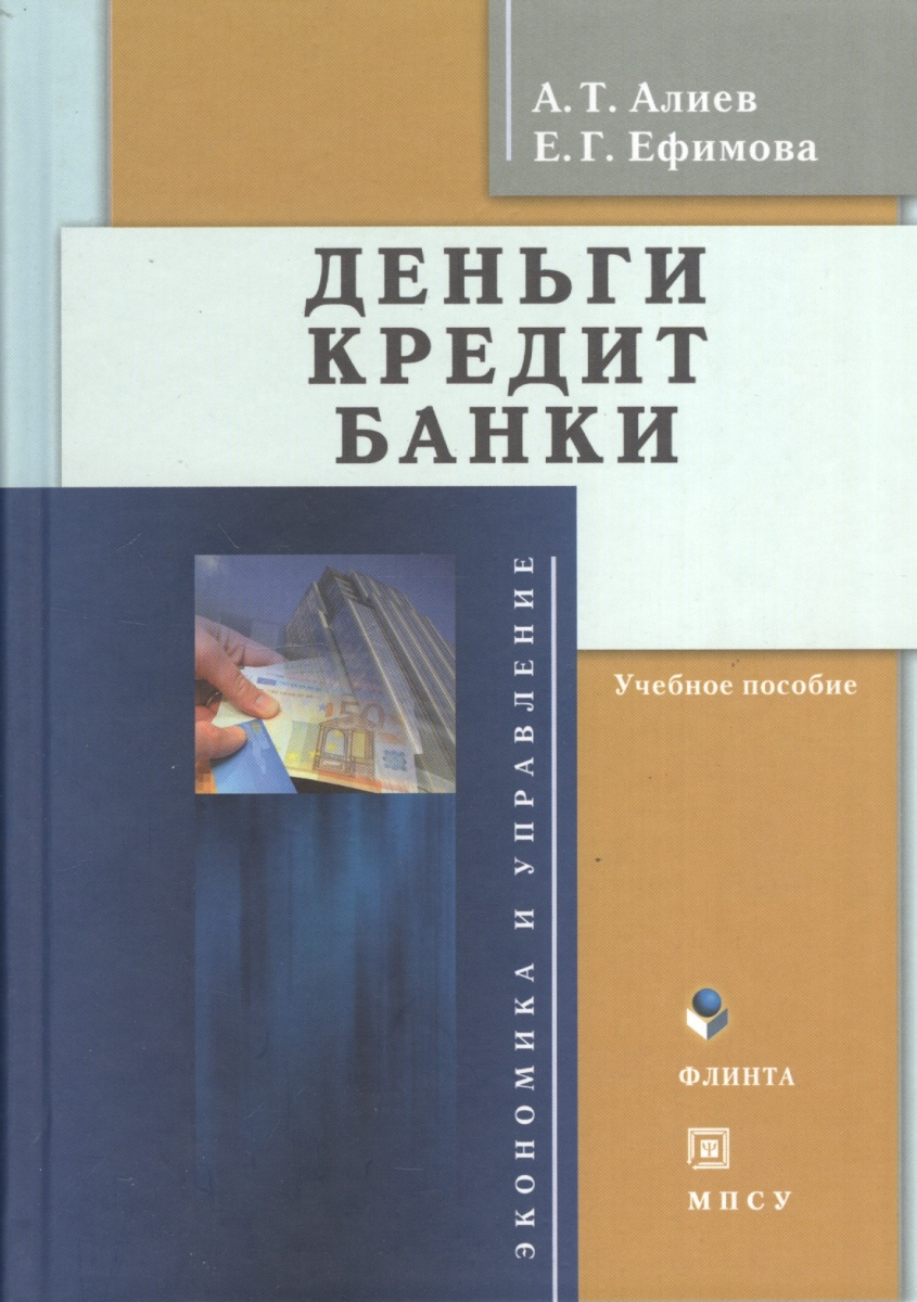 Алиев А. Деньги. Кредит. Банки. Учебное пособие