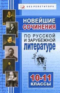 Новейшие сочинения по рус. яз. рус. и заруб. лит-ре 10-11кл