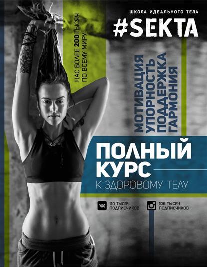 #Sekta. Полный курс к здоровому телу: Школа идеального тела. История НЕ про ТЕЛО. Путь к идеальному телу. Истории ДО и ПОСЛЕ (комплект из 2-х книг в упаковке)