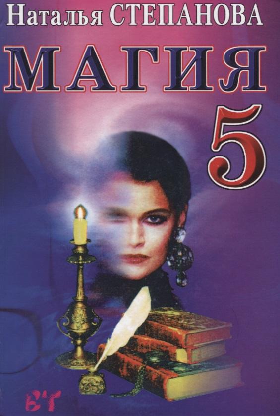 Степанова Н. Магия 5