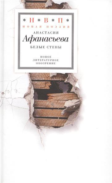 Афанасьева А. Белые стены