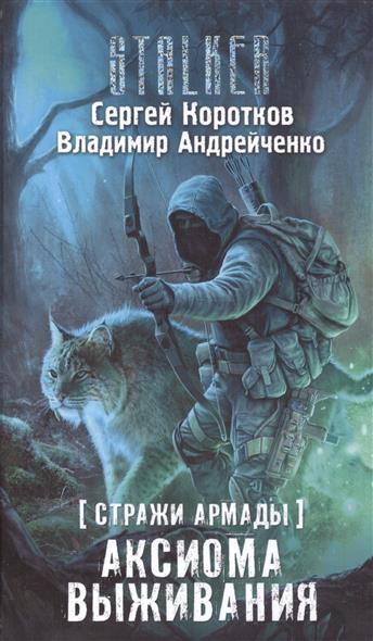 Коротков С., Андрейченко В. [Стражи Армады]. Аксиома выживания
