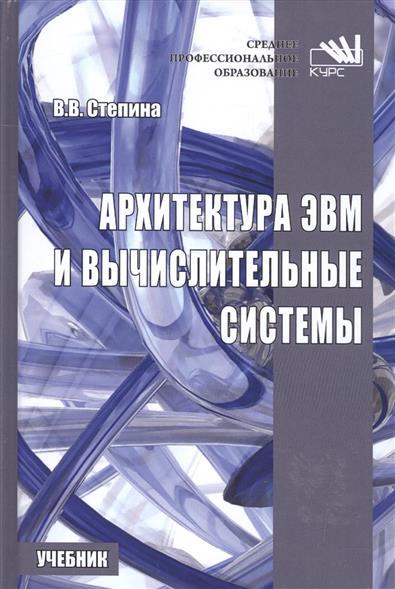 Степина В. Архитектура ЭВМ и вычислительные системы. Учебник