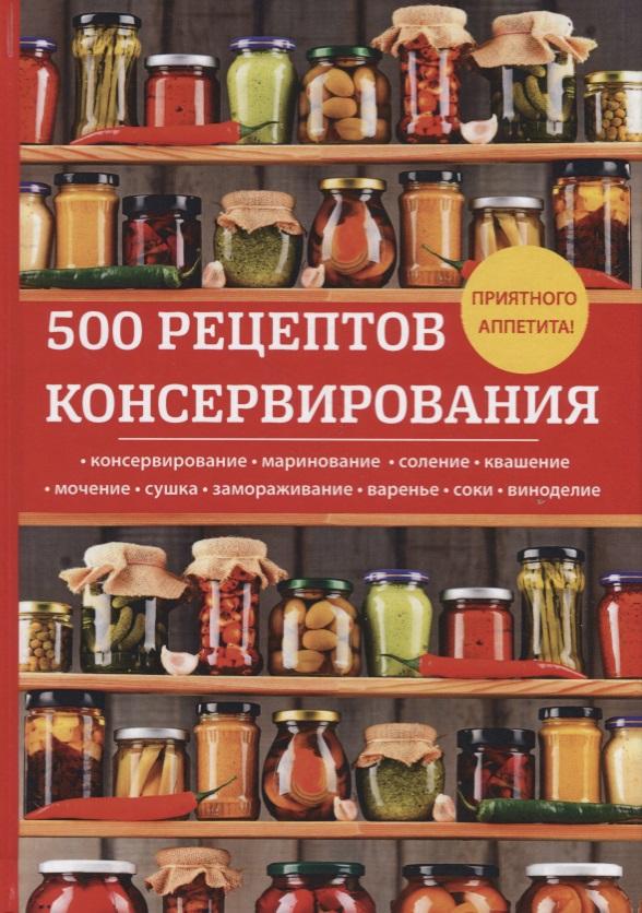 Поливалина Л. 500 рецептов консервирования поливалина л 500 быстрых блюд для холостяка