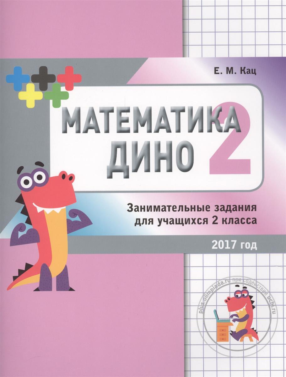 Кац Е. Математика Дино. 2 класс. Сборник занимательных заданий е м кац а ю шварц дракоша плюс 2 класс сборник занимательных заданий