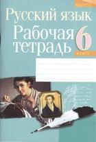 Русский язык. 6 класс. Рабочая тетрадь. 8-е издание, переработанное