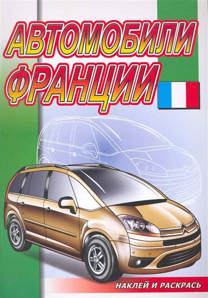 Р Автомобили Франции автомобили
