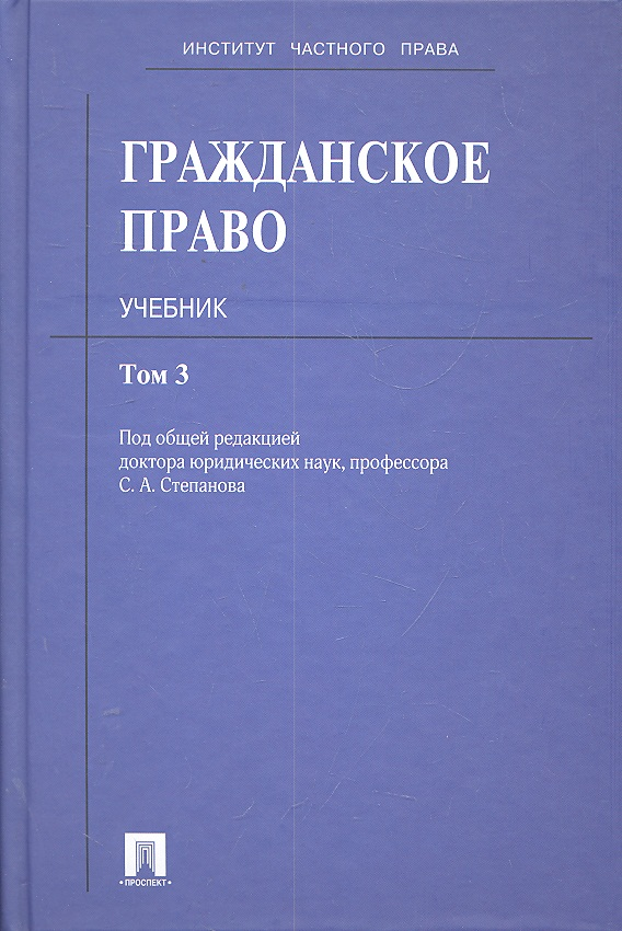 Гражданское право Учеб. т. 3/3 тт