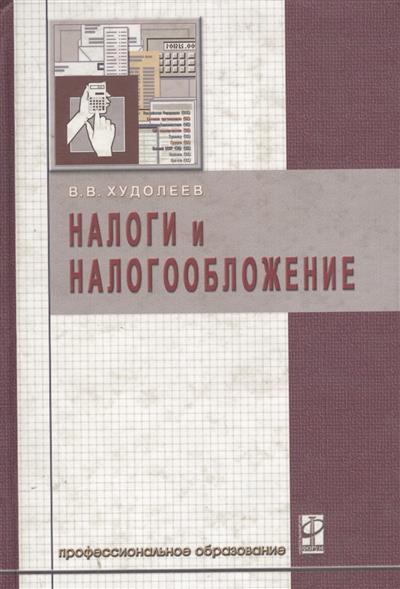 Худолеев В.: Налоги и налогообложение Худолеев