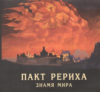 Пакт Рериха. Знамя Мира. 1935-2010