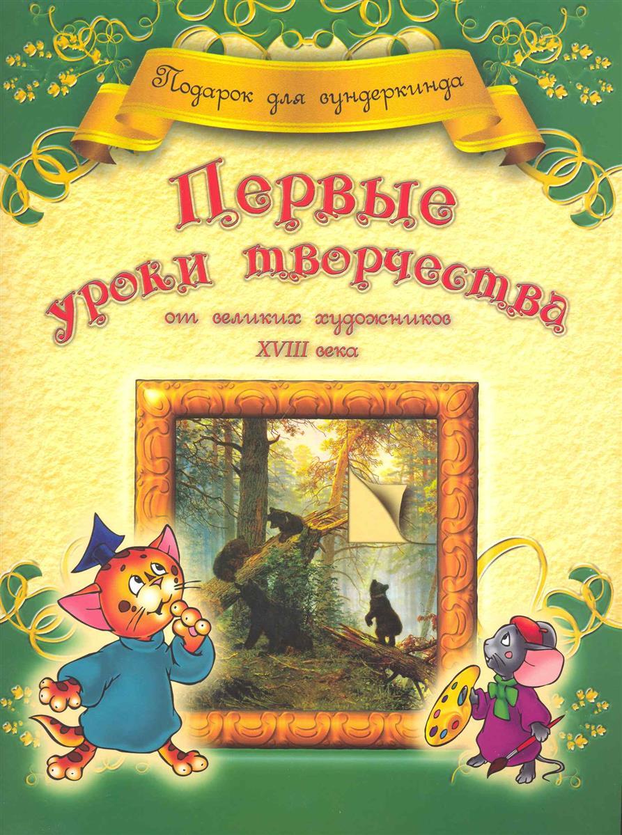 Грановская А. Первые уроки творчества от великих художников 18 в. м а хаткина первые уроки счета
