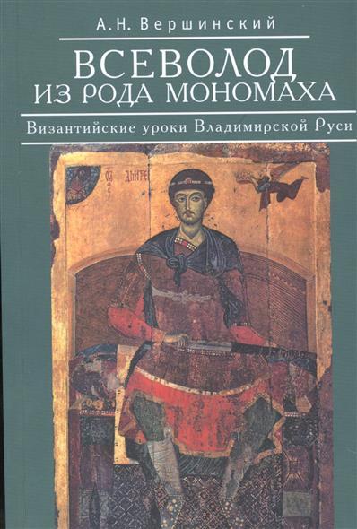 Всеволод из рода Мономаха. Византийские уроки Владимирской Руси