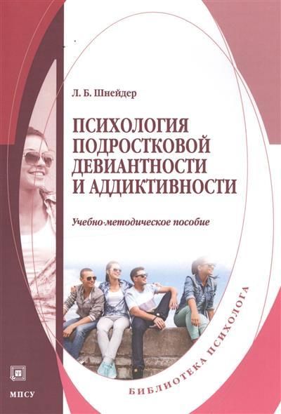 Психология подростковой девиантности и аддиктивности. Учебно-методическое пособие