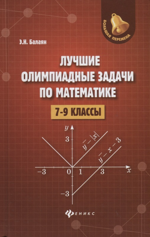Балаян Э. Лучшие олимпиадные задачи по математике. 7-9 классы алгебра 7 9 классы