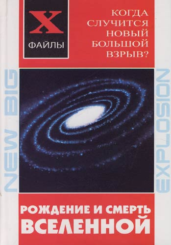 Рождение и смерть Вселенной
