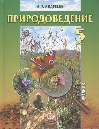 Природоведение. 5 класс. Учебник для общеобразовательных учреждений. 4-е издание, стереотипное