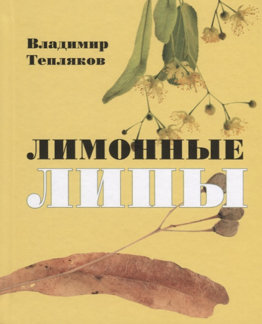 Лимонные липы. Книга стихотворений