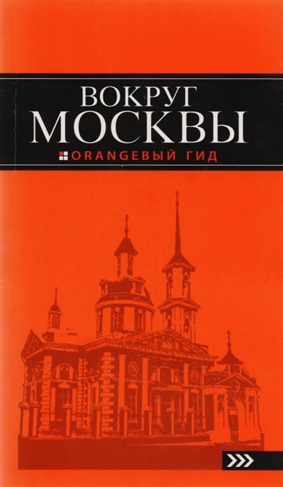Рыбальченко Н. Вокруг Москвы. Путеводитель