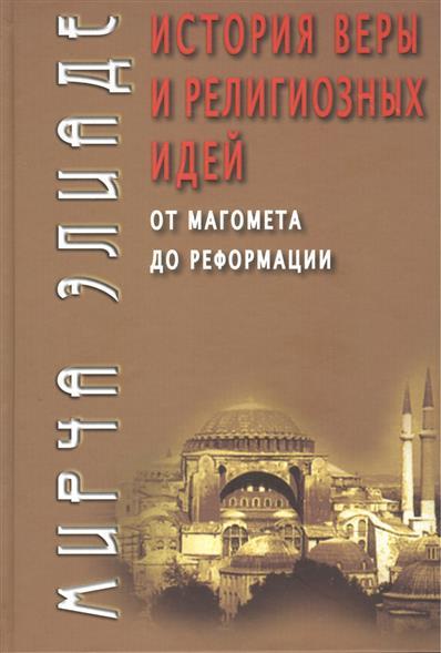 История веры и религиозных идей: от Магомета до Реформации
