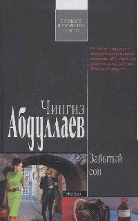 Абдуллаев Ч. Забытый сон абдуллаев ч в поисках бафоса