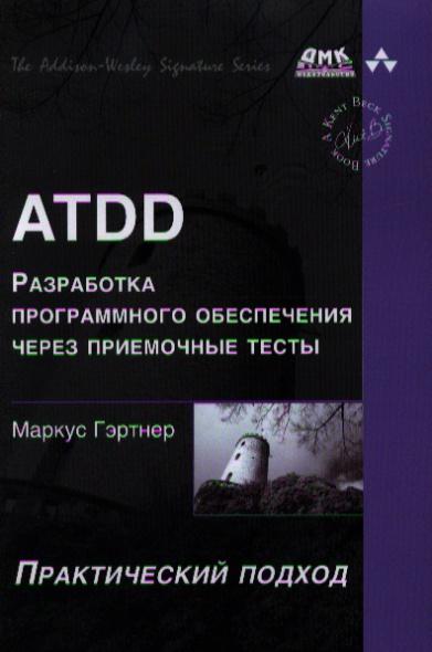 Гэртнер М. ATDD - Разработка программного обеспечения через приемочные тесты 3head crystal light ball aluminum pendant light child real dining room pendant light modern fg964