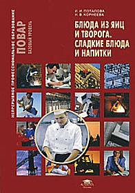 Потапова И., Корнеева Н. Блюда из яиц и творога Сладкие блюда и напитки Баз. уровень
