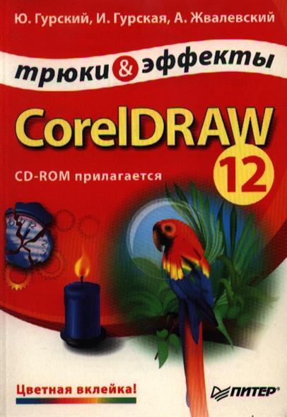 CorelDraw 12 Трюки и эффекты
