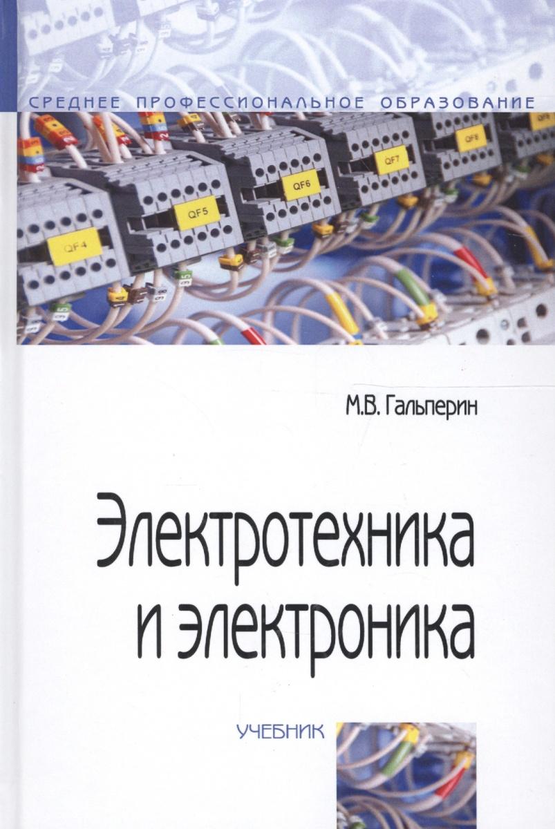 Гальперин М. Электротехника и электроника электротехника