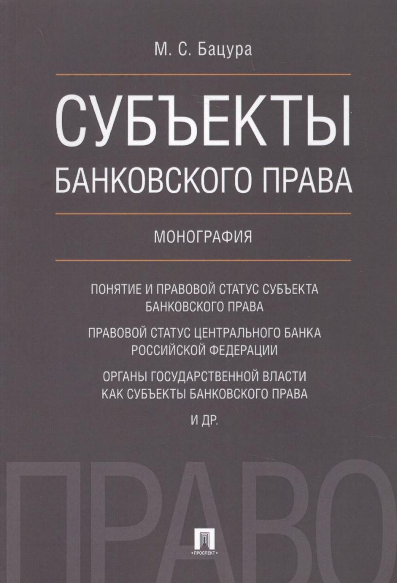 Субъекты банковского права. Монография