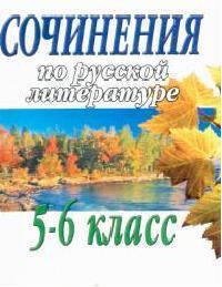 Сочинения по русской литературе 5-6 кл