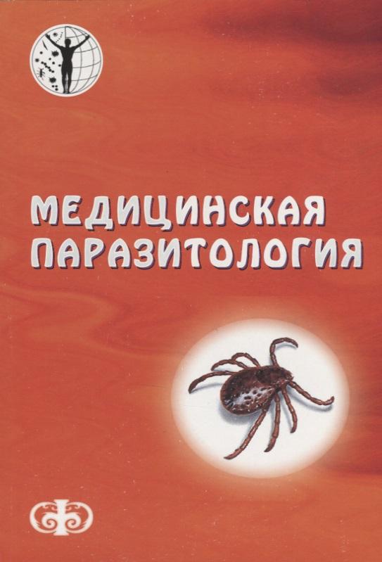 Яфаев Р. (ред.) Медицинская паразитология е е корнакова медицинская паразитология