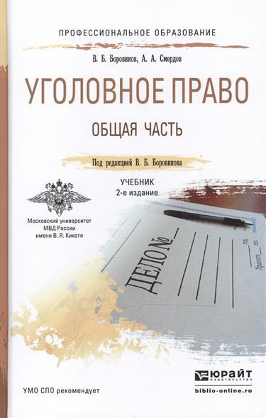 Уголовное право. Общая часть: Учебник для СПО. 2-е издание, переработанное и дополненное