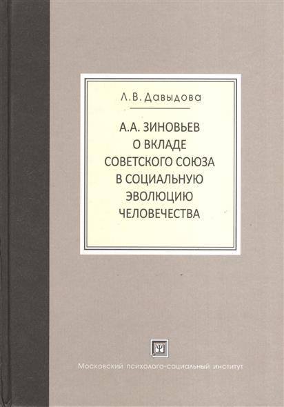 А.А. Зиновьев о вкладе Советского Союза в социальную эволюцию человечества