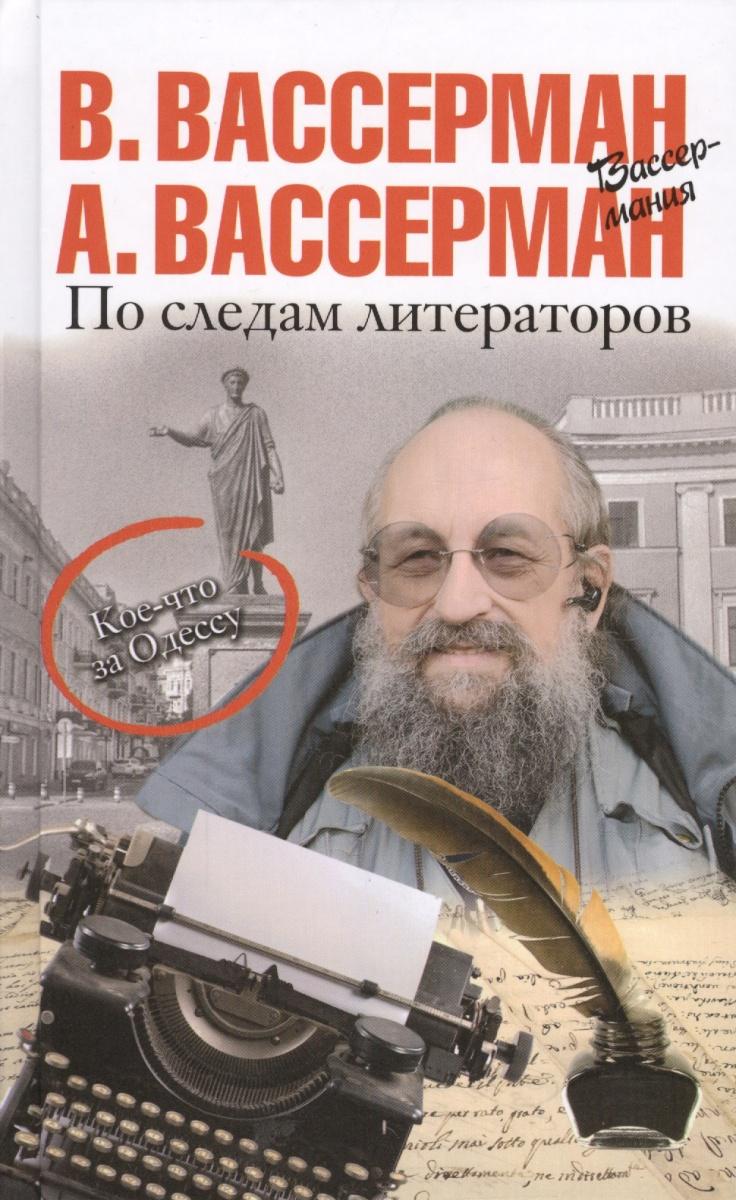 Вассерман В., Вассерман А. По следам литераторов. Кое-что за Одессу ISBN: 9785171066918 якоб вассерман свободная любовь