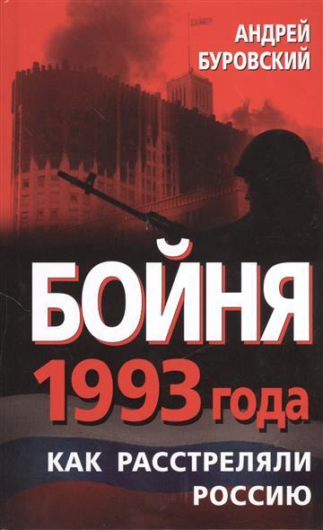 Буровский А. Бойня 1993 года. Как Расстреляли Россию